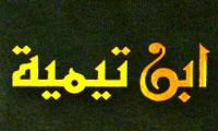 ابن تیمیه ؛ سرچشمه خباثت های وهابیت و دشمن امیرالمؤمنین