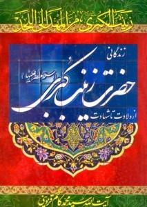 hazrate-zynab-kobra-213x300