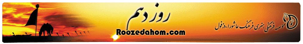 وب سایت موسسه فرهنگی هنری فرهنگ عاشورا – دزفول