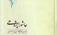 عاشورا پژوهی با رویکردی به تحریف شناسی تاریخ امام حسین(ع)