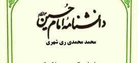 ادامه بررسی کتاب ۱۴ جلدی دانشنامه امام حسین
