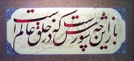 کتیبه های عاشورایی استاد شیرازی ۱