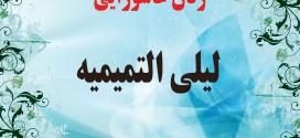 ليلي-التميميه
