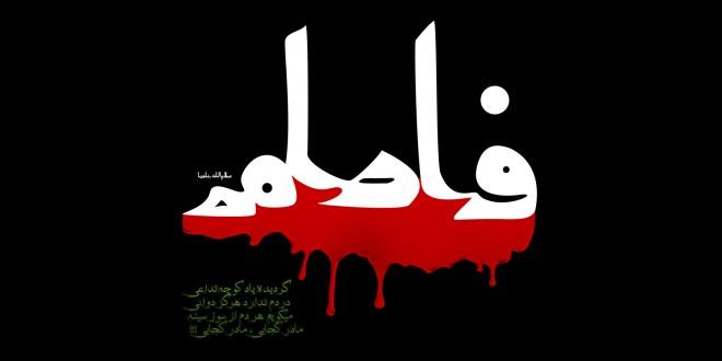Fatemieh Aval 91