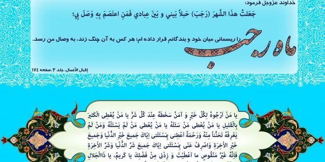 Rajab (3)_0