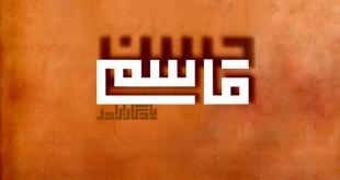fatemeh