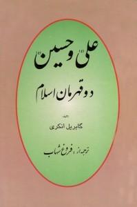 emam-ali-va-emam-hosein-do-ghahraman-karbala-199x300