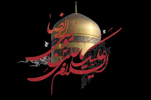 sms-shahadate-imam-reza